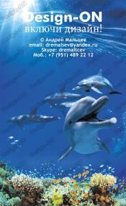 готовый макет 3д-пола дельфины под водой скачать